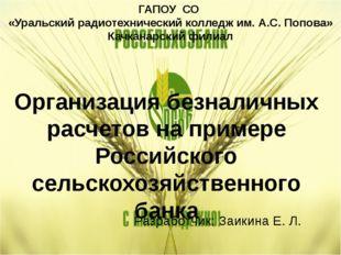 Организация безналичных расчетов на примере Российского сельскохозяйственного