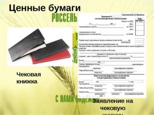 Ценные бумаги Заявление на чековую книжку Чековая книжка