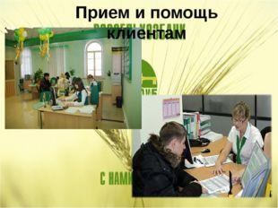Прием и помощь клиентам