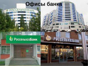Офисы банка