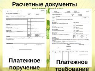 Расчетные документы Платежное требование Платежное поручение
