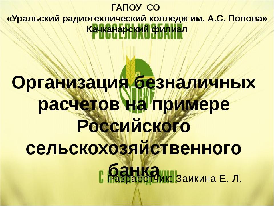Организация безналичных расчетов на примере Российского сельскохозяйственного...