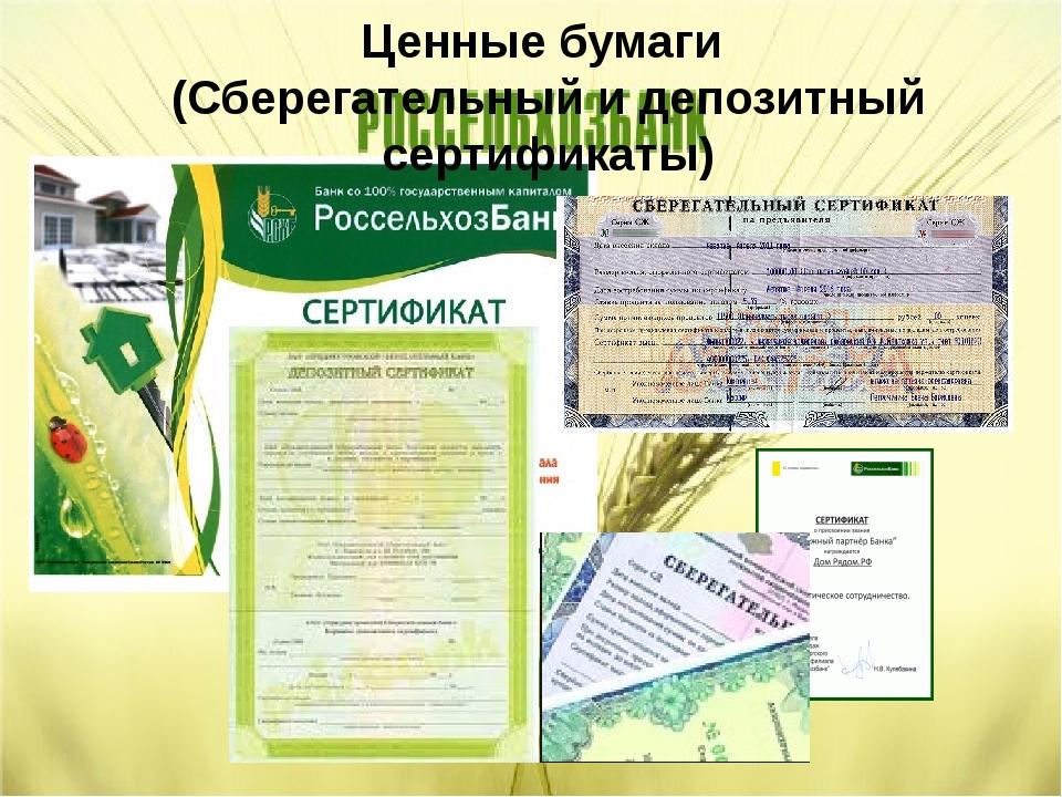 Ценные бумаги (Сберегательный и депозитный сертификаты)
