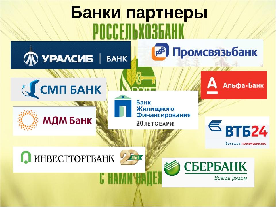 Банки партнеры