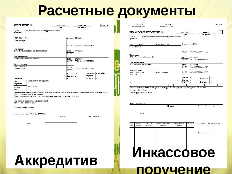 Расчетные документы Инкассовое поручение Аккредитив
