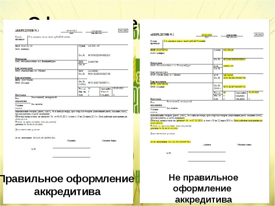 Оформление аккредитива Правильное оформление аккредитива Не правильное оформл...