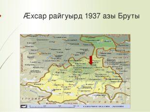 Æхсар райгуырд 1937 азы Бруты