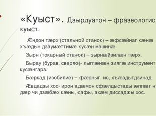 «Куыст». Дзырдуатон – фразеологион куыст. Æндон тæрх (стальной станок) – æфс