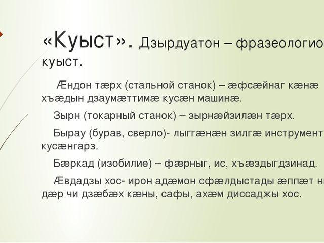 «Куыст». Дзырдуатон – фразеологион куыст. Æндон тæрх (стальной станок) – æфс...
