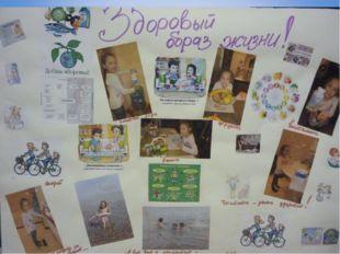 С помощью родителей нашли загадки и пословицы о здоровье