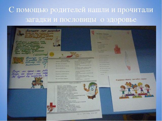 С помощью родителей нашли загадки и пословицы о здоровье С помощью родителей...