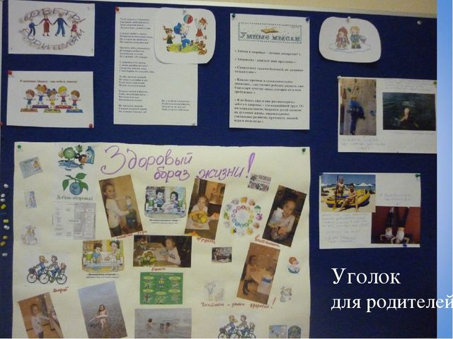 С помощью родителей нашли загадки и пословицы о здоровье Уголок для родителей