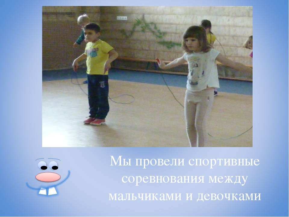 Мы провели спортивные соревнования между мальчиками и девочками