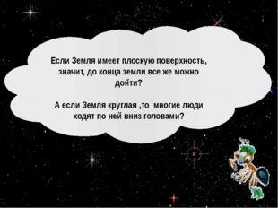 Если Земля имеет плоскую поверхность, значит, до конца земли все же можно до