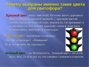 Почему выбраны именно такие цвета для светофора? Красный цвет очень заметный.