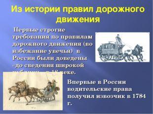 Из истории правил дорожного движения Первые строгие требования по правилам до