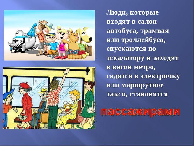 Люди, которые входят в салон автобуса, трамвая или троллейбуса, спускаются по...