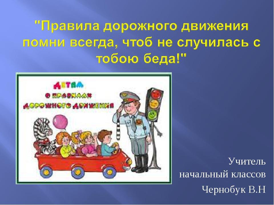 Учитель начальный классов Чернобук В.Н