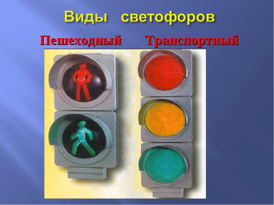 Пешеходный Транспортный