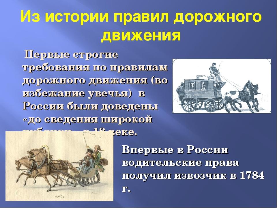 Из истории правил дорожного движения Первые строгие требования по правилам до...