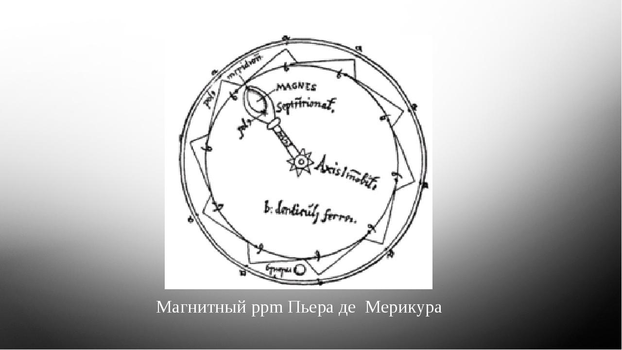 Магнитный ppm Пьера де Мерикура