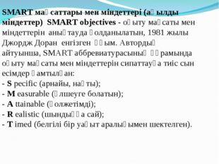 SMART мақсаттары мен міндеттері (ақылды міндеттер) SMART objectives - оқыту м
