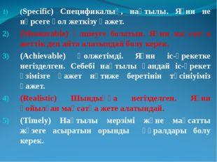 (Specific) Спецификалық, нақтылы. Яғни не нәрсеге қол жеткізу қажет. (Measura