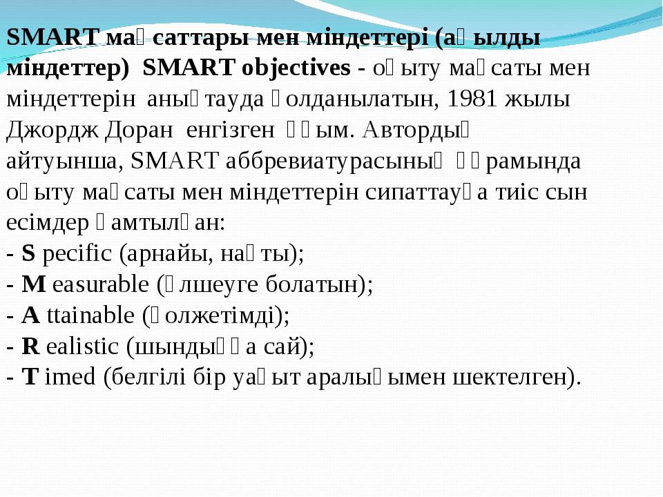 SMART мақсаттары мен міндеттері (ақылды міндеттер) SMART objectives - оқыту м...