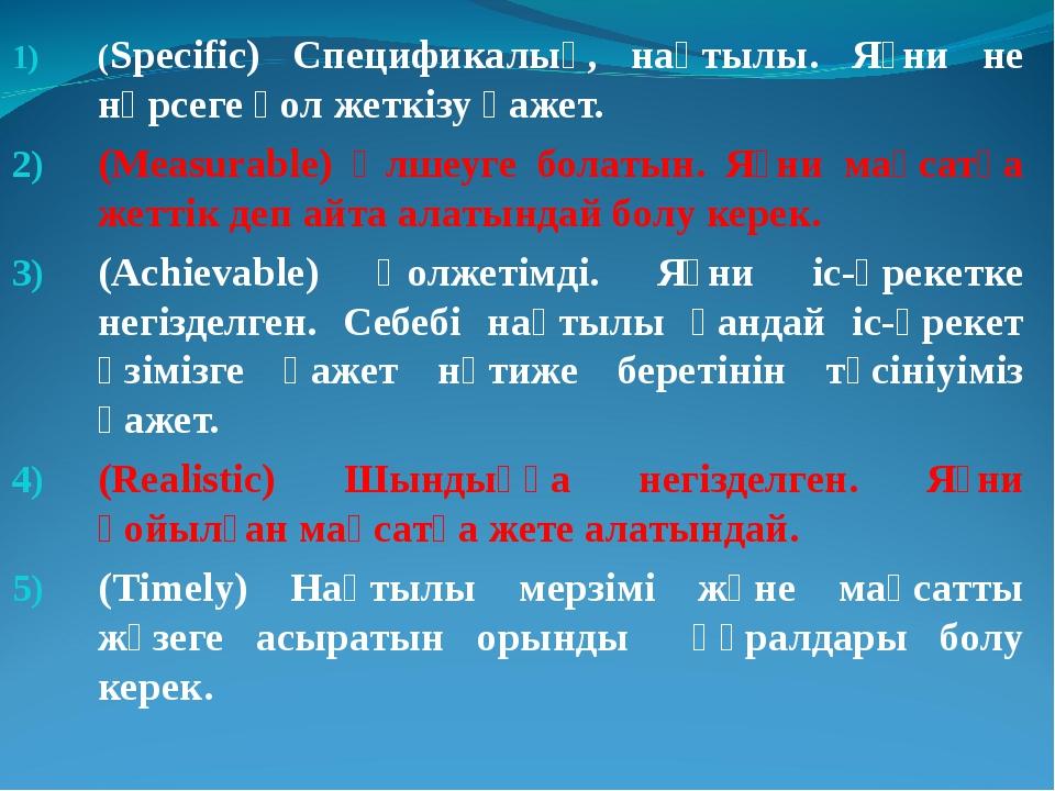 (Specific) Спецификалық, нақтылы. Яғни не нәрсеге қол жеткізу қажет. (Measura...