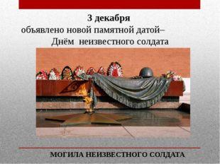 3 декабря объявлено новой памятной датой– Днём неизвестного солдата МОГИЛА НЕ