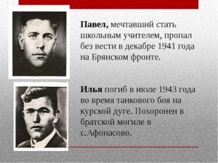 Павел, мечтавший стать школьным учителем, пропал без вести в декабре 1941 год