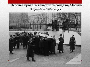 Перенос праха неизвестного солдата, Москва 3 декабря 1966 года. Перенос праха