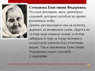 Степанова Епистиния Федоровна. Русская женщина, мать девятерых сыновей, котор