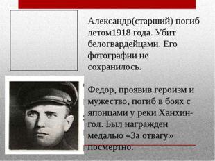 Александр(старший) погиб летом1918 года. Убит белогвардейцами. Его фотографии