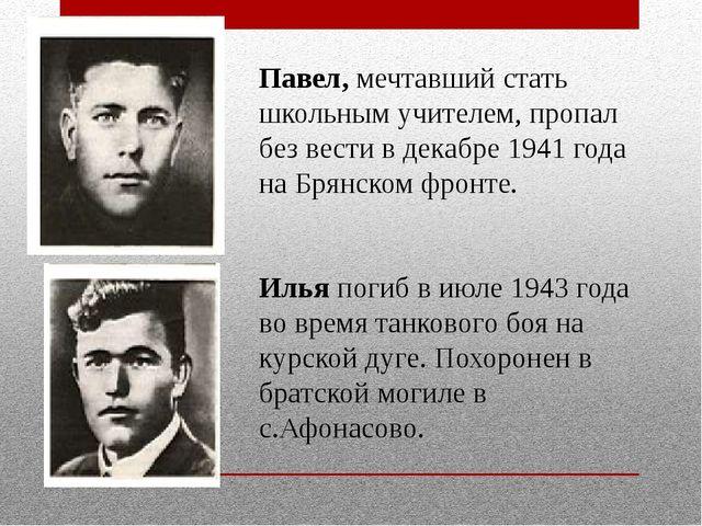 Павел, мечтавший стать школьным учителем, пропал без вести в декабре 1941 год...