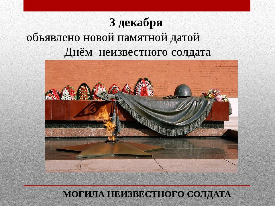 3 декабря объявлено новой памятной датой– Днём неизвестного солдата МОГИЛА НЕ...