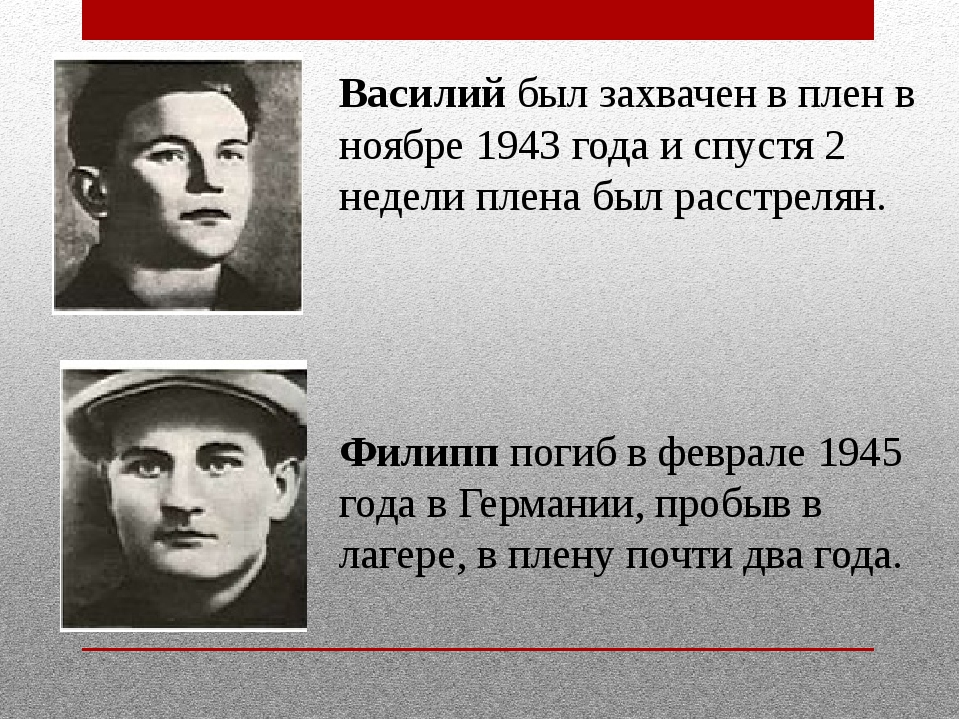 Василий был захвачен в плен в ноябре 1943 года и спустя 2 недели плена был ра...