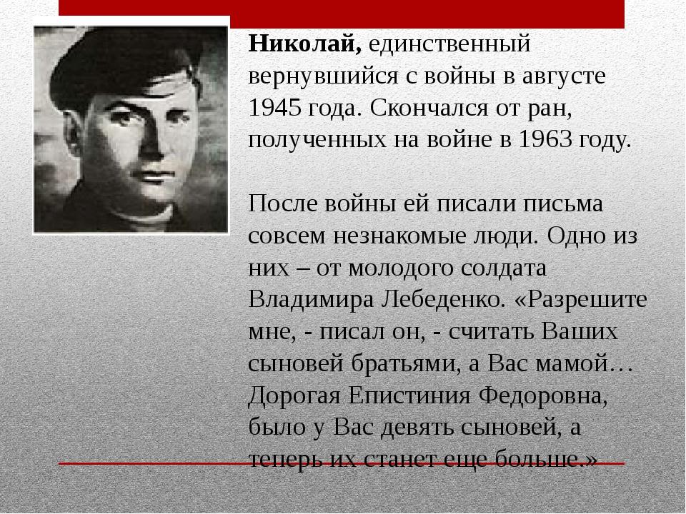 Николай, единственный вернувшийся с войны в августе 1945 года. Скончался от р...