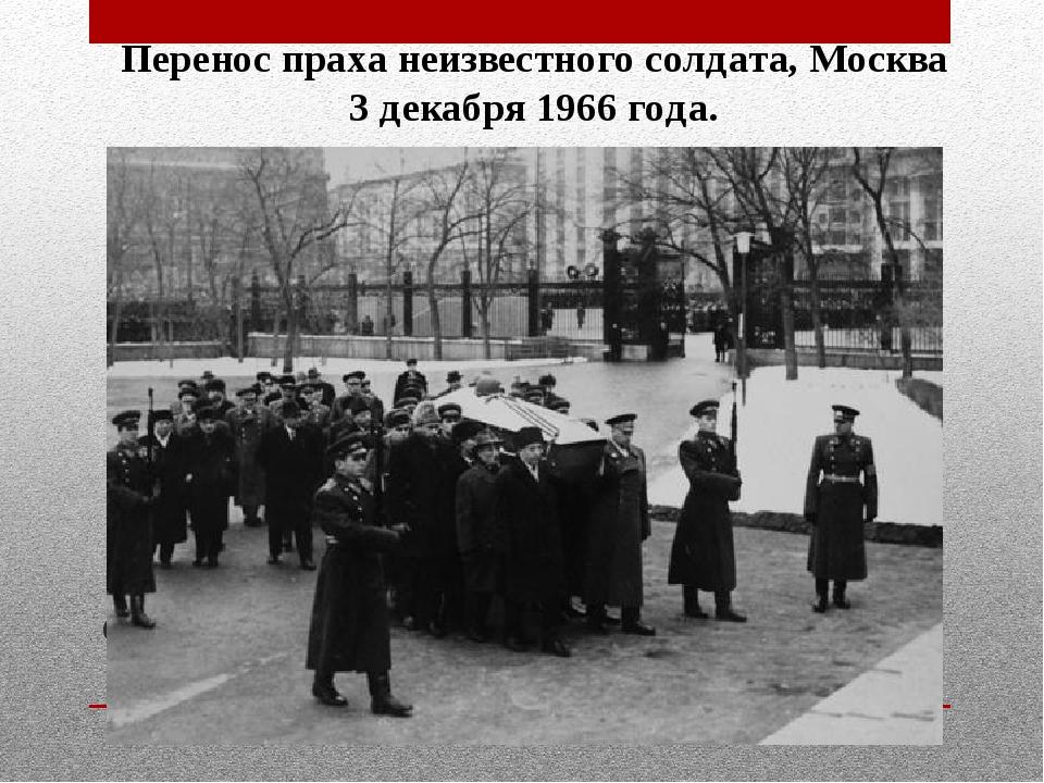 Перенос праха неизвестного солдата, Москва 3 декабря 1966 года. Перенос праха...