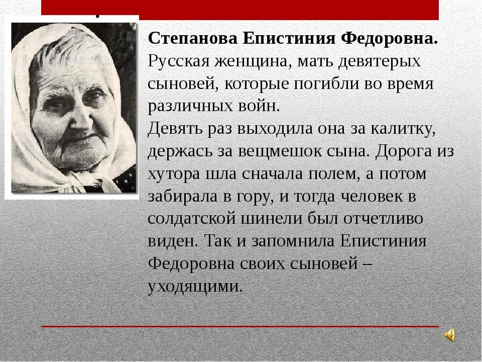 Степанова Епистиния Федоровна. Русская женщина, мать девятерых сыновей, котор...