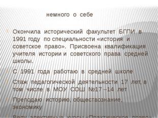 немного о себе Окончила исторический факультет БГПИ в 1991 году по специальн