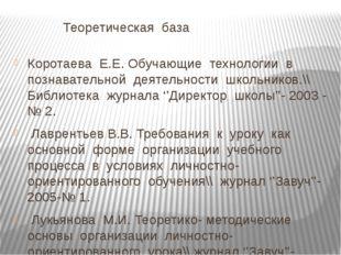 Теоретическая база Коротаева Е.Е. Обучающие технологии в познавательной деят