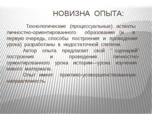НОВИЗНА ОПЫТА: Технологические (процессуальные) аспекты личностно-ориентиров