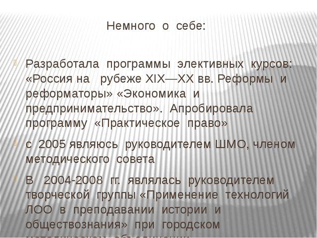 Немного о себе: Разработала программы элективных курсов: «Россия на рубеже X...