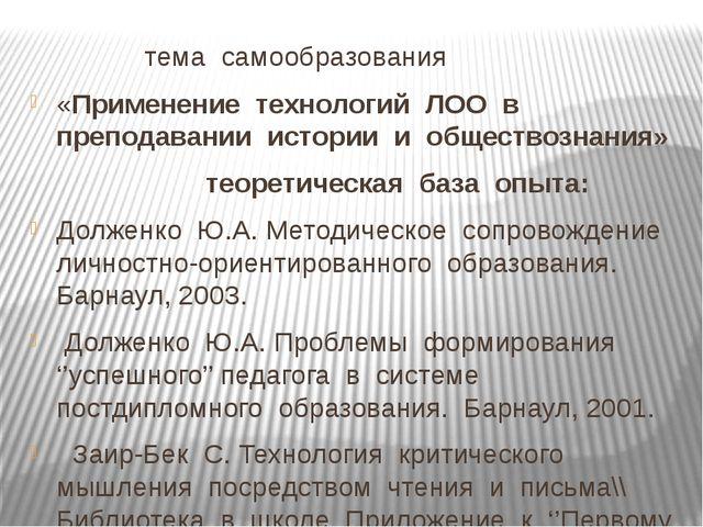 тема самообразования «Применение технологий ЛОО в преподавании истории и общ...