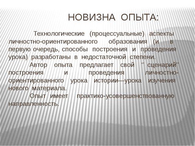 НОВИЗНА ОПЫТА: Технологические (процессуальные) аспекты личностно-ориентиров...