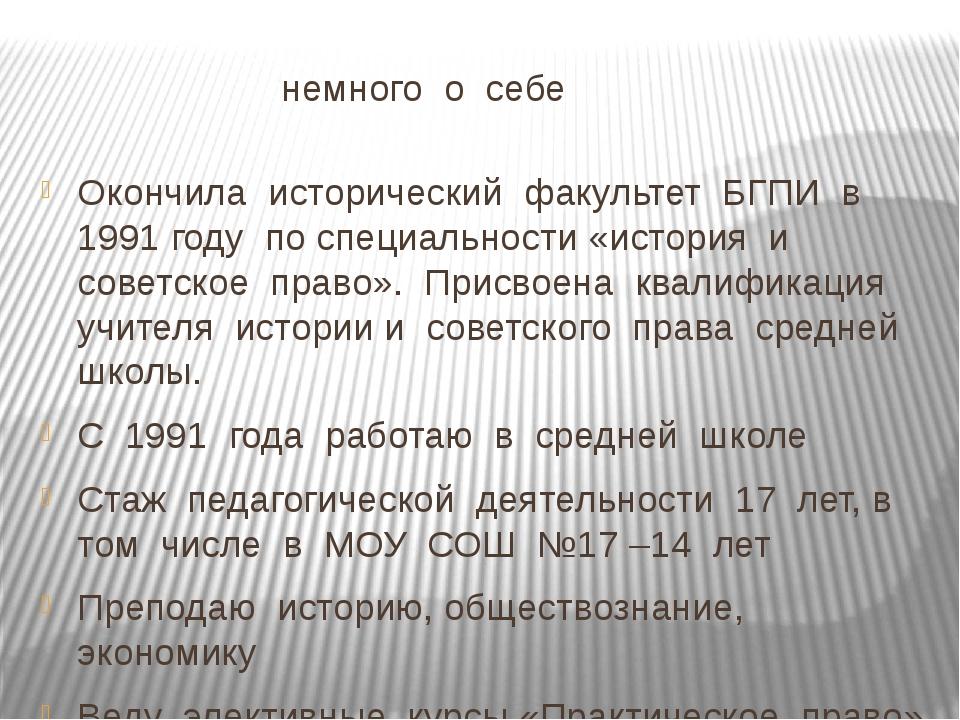 немного о себе Окончила исторический факультет БГПИ в 1991 году по специальн...