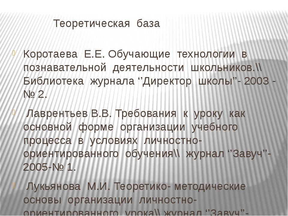 Теоретическая база Коротаева Е.Е. Обучающие технологии в познавательной деят...