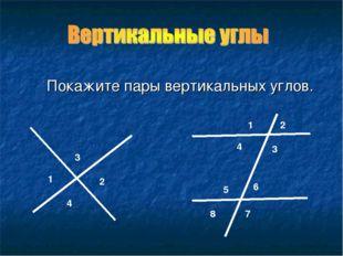 Покажите пары вертикальных углов. 7 8 6 5 3 4 2 1 1 4 3 2