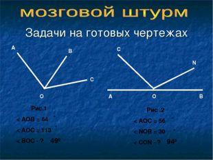 Задачи на готовых чертежах А О В С Рис.1 < АОВ = 64 < АОС = 113 < ВОС - ? о